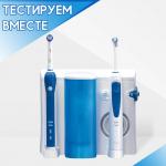 Зубной центр Oral-B - обзор