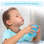 Ополаскиватели полости рта для детей