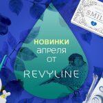 Обзор новинок апреля. Весеннее наступление Revyline