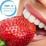ТОП-5 отбеливающих зубных паст