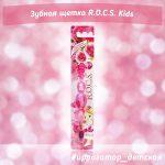 Зубные щетки R.O.C.S. Kids