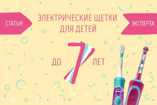 Электрические зубные щетки для детей. Обзор