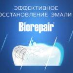 Итальянская зубная паста Biorepair