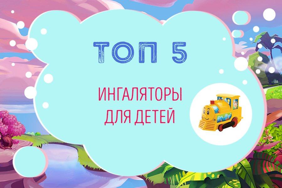 ТОП-5 ингаляторов для детей
