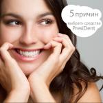 Зубные пасты PresiDent — Обзор