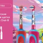 Детские электрические зубные щетки Oral-B Braun