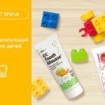 Реминерализирующие гели для детей