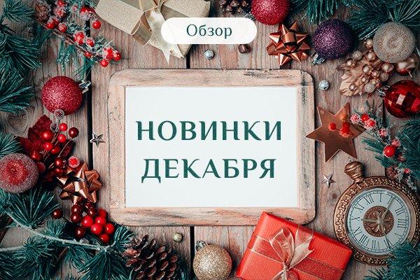 Новинки декабря 2017