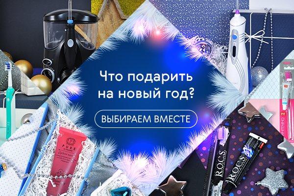 Подарок к Новому году. Выбираем вместе.