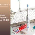 Обзор электрической зубной щетки CS Medica CS-262