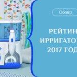 Рейтинг ирригаторов 2017 года