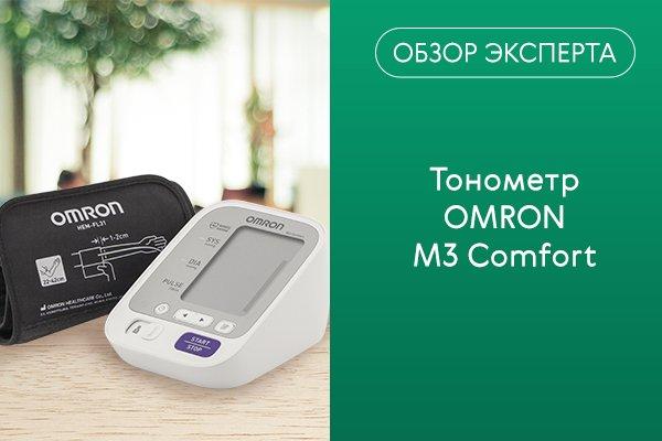 Тонометр OMRON M3 Комфорт. Статья эксперта
