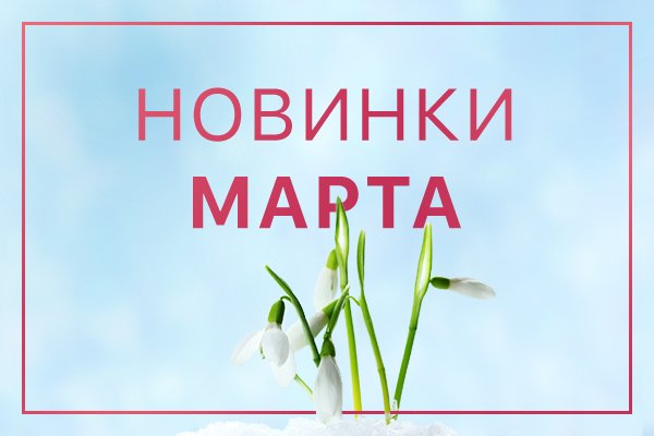 Новинки марта