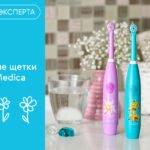 Обзор детских зубных щеток CS Medica