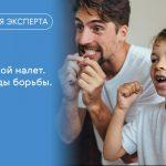 Гигиена полости рта. Зубной налет: методы борьбы