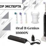 Электрическая зубная щетка Oral-B Genius 10000N Black