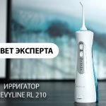 Портативный ирригатор Revyline RL 210. Обзор
